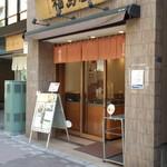 福島屋 - お店外観