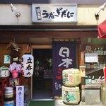 日本酒うなぎだに - 店舗外観。