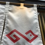中華蕎麦にし乃 - お店の暖簾