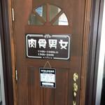 肉バル 肉食男女 - お店入口のドア