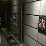 日本料理 縁 -
