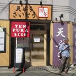 天ぷら さいとう 博多 - 外観