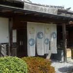 三日月庵 - 「三日月庵」暖簾が掛かる玄関