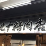 中野・丸十精肉店 - お店の看板
