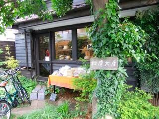 松庵文庫 - 緑に覆われた、癒しの古民家カフェ