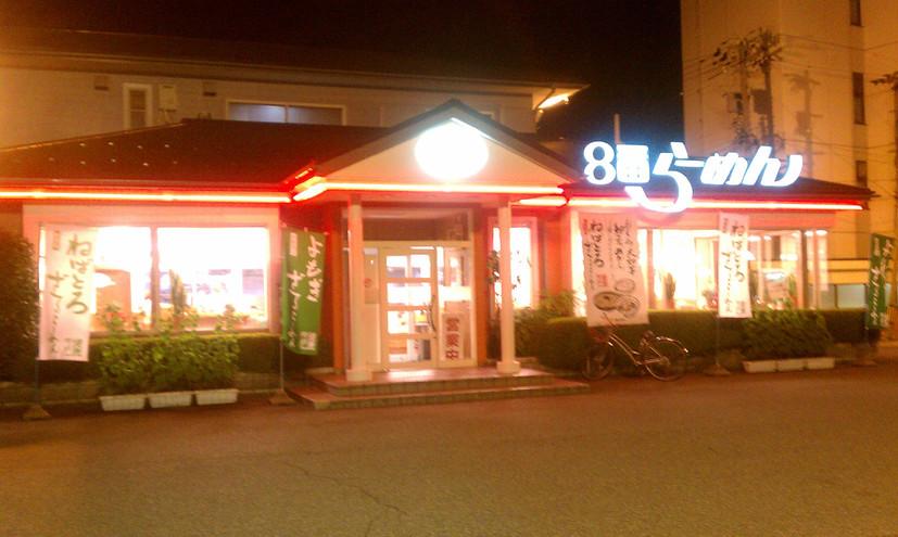 8番らーめん 松任店