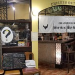EGG&CHICKENバル 卵が先か、鶏が先か? - 外観