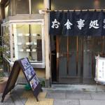 徳仙 - 店舗外観2018年5月