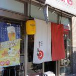 金町製麺 - 金町製麺(ファサード)