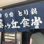 藤ヶ丘食堂 - 2018年5月20日  入口
