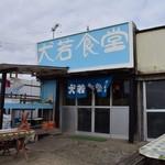 犬若食堂 - お店の全景