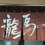 龍馬 - 外観写真