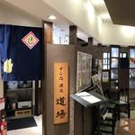 すし処 酒処 道場 - ピオレ明石、東館にある「道場グループ」の寿司居酒屋です(2018.5.21)
