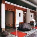 赤坂 三河家 - 路面店なのに、今までこんなお店があることに気づきませんでした…!お店はジビエレストランの「シェ・ミカワ」の1Fにあります。