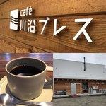 cafe 川沿ブレス - ドリンク写真: