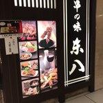 串の味 東八 -