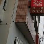 寿味食堂 - 夕方のお店
