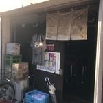 ホルモン酒場 焼酎家「わ」 - 吉祥寺、四軒寺の交差点から徒歩3分。