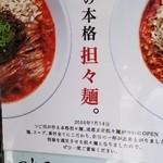 成都正宗担々麺 つじ田 -