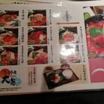 ふくしま市場大晃 - 丼物メニュー