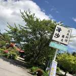 日本料理と蕎麦 冴沙 -