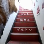 栄 馬肉酒場 馬喰ろう - 階段で2階へ