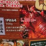 漁港食堂 だいぼ - 伊勢海老・・・悩みました(#^.^#)     15cm位?       もう少し大きければなぁ!