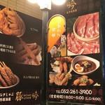 元祖 レタしゃぶ 豚吟 -