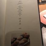 日本料理 「十二颯」 - メニュー