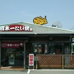 日本一たい焼き -