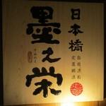 日本橋 墨之栄 - 看板