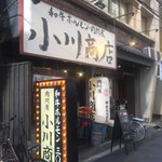 ホルモン肉問屋 小川商店 - 外観1