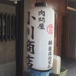 ホルモン肉問屋 小川商店 - 外観2