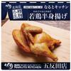 なるとキッチン - その他写真:小樽名物「若鶏半身揚げ」