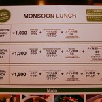 Monsoon Cafe - メニュー