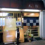 太陽食堂 - お店