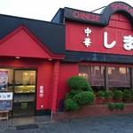 中華菜館しま -