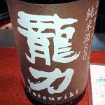 86260151 - 龍力 純米酒80