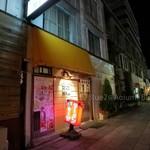 餃子会館 -