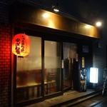 新潟長岡らぁめん 安ざわ食堂 -