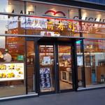 板前寿司  - 入口