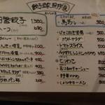 餃子酒家 照井 - 夜メニュー