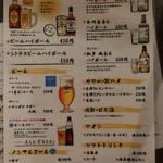 餃子酒家 照井 - ドリンクメニュー