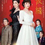 明治座 - 明治座5月公演『仮縫』