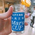 丸健水産 - 丸眞正宗 ワンカップ  300円