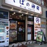 86269631 - そばの神田 東一屋 名掛丁店 - 2018年春