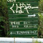 Cafe ichara - 看板