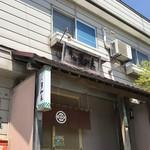 すし処 多加良 - 店舗前駐車場ございます。