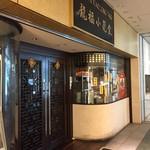 龍福小籠堂 - 外観