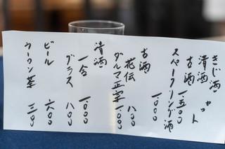 太華 - 掃愁帚(さけ)の菜單(しながき)